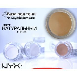 Основа база-праймер под макияж NYX Eyeshadow base